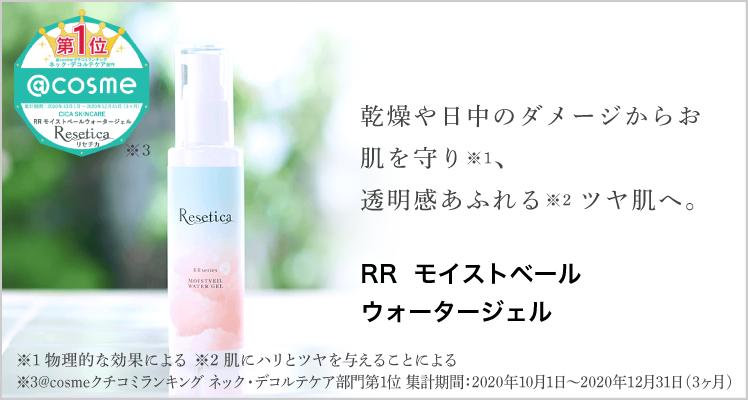 RR モイストベールウォータージェル 商品ページリンクバナー