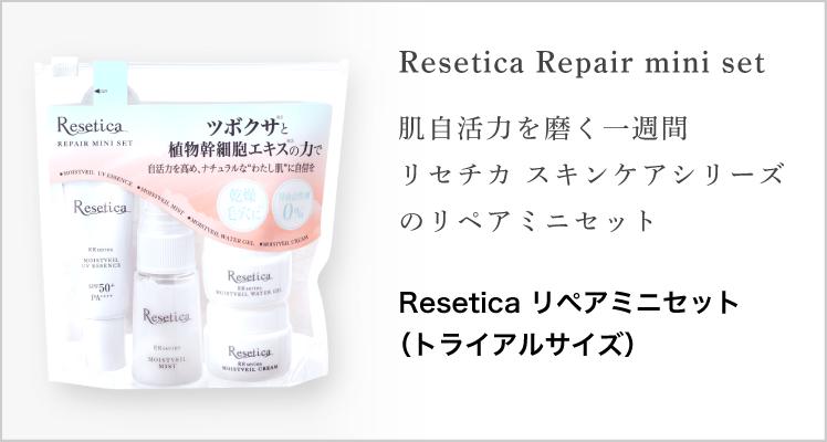 Resetica リペアミニセット(トライアルサイズ)商品ページリンクバナー